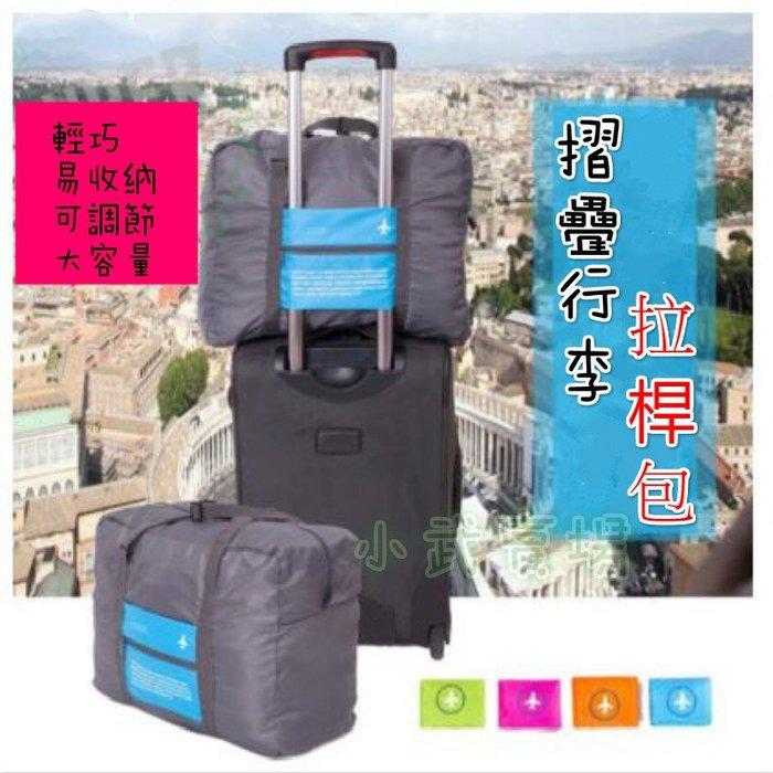 【MA7】 優惠 32L 旅行用 折疊收納袋 行李袋 登機袋 收納袋 旅行袋 購物袋 環保袋 防水 拉桿包 可插掛行李箱
