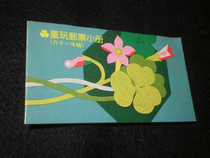 【中華民國八十一年版 童玩郵票小冊】 應郵-222