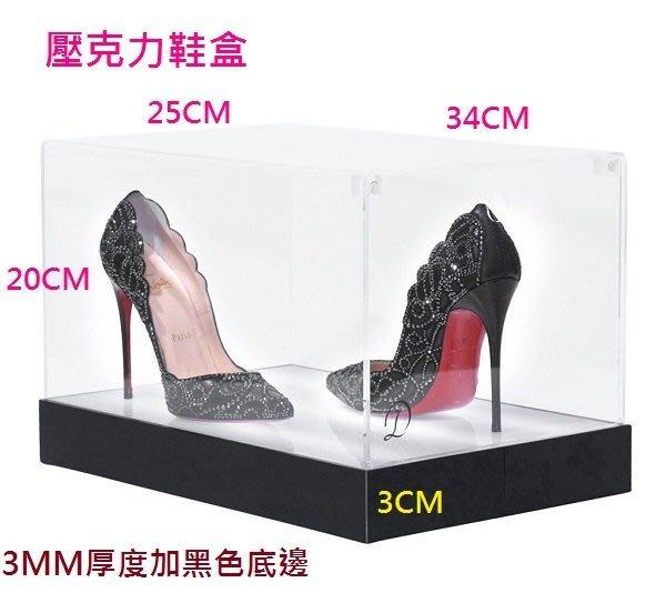 壓克力高級鞋盒---可以客製化