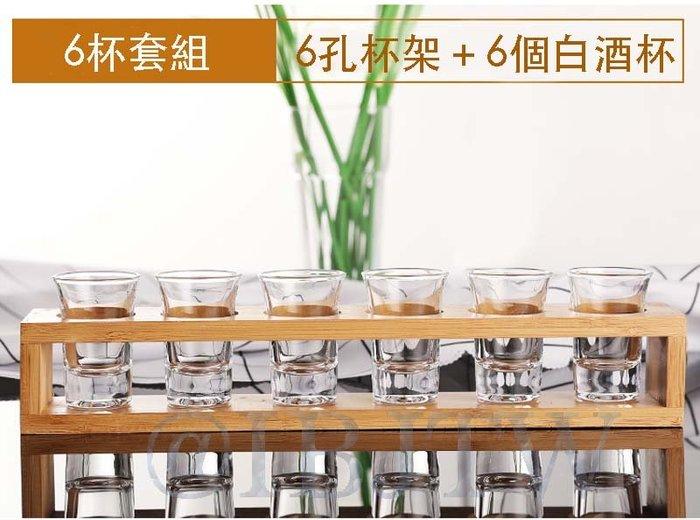 烈酒杯 SHOT杯 子彈杯套組 6杯+底座【奇滿來】白酒杯 杯架套裝 玻璃杯 一口杯 高粱酒杯 杯架 小酒杯 AUNW