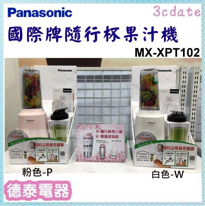 免運 (買就送限量超值組,送完為止) Panasonic【MX-XPT102】國際牌隨行杯果汁機【德泰電器】