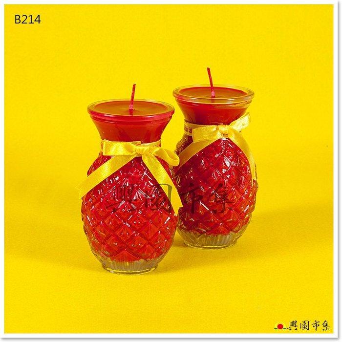 【興園市集】[八國] 旺旺燈(鳳梨燈)3號(B214)‧純正酥油‧一對‧純天然植物油‧不含蠟