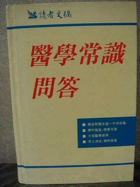 賣家珍藏二手書絕版精裝書【醫學常識問答】,低價起標無底價!免運費!