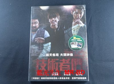 [DVD] - 技術者們 The Con Artist 限量精裝版 (2DVD) (采昌正版) - 贈小卡、書籤