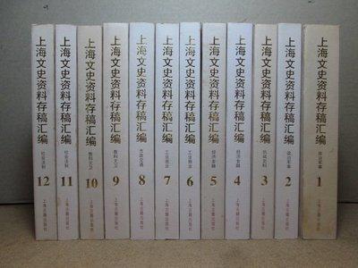 **胡思二手書店**《上海文史資料存稿匯編》全12冊合售 上海古籍出版社 2001年12月版 ch18