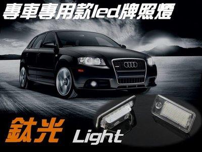 TG-鈦光 AUDI奧迪A3/S3.A4/S4 B6.A6/C6.A8/S8系列專用LED牌照燈組直上不亮故障燈半年保固