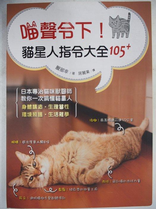 喵聲令下!貓星人指令大全105+:知名獸醫師帶你一次搞懂貓星人(初版一刷)_服部幸_腳ㄚ文化_原價350 〖寵物〗CKM