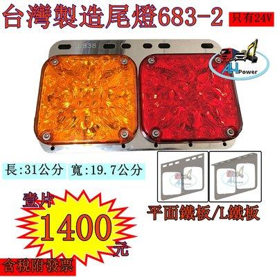 LED 貨車 卡車 拖車 尾燈 聯結車 吊車 貨櫃車 後燈 兩孔兩色 煞車燈 側燈 邊燈 小燈 方向燈 683-2