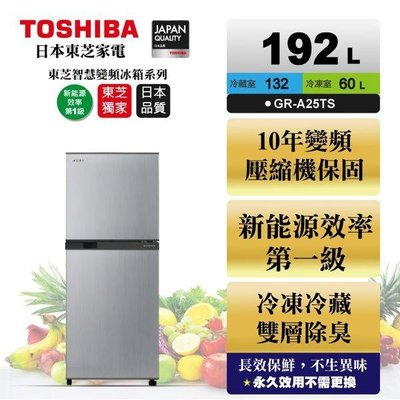 TOSHIBA東芝 雙門無邊框設計冰箱192公升GR-A25TS(S) 一級能耗 壓縮機10年保固