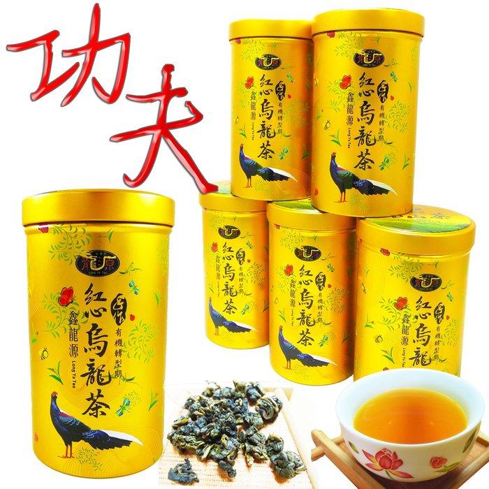 【鑫龍源有機茶】傳統手作-有機紅心烏龍功夫茶6罐組(100g/罐) - 附提袋 - 有機轉型期-龍源茶品-台灣茶