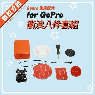 數位e館 GoPro 副廠配件 衝浪8件套組 衝浪 踏板 潛水 衝浪板 極限攝影機 運動攝影機
