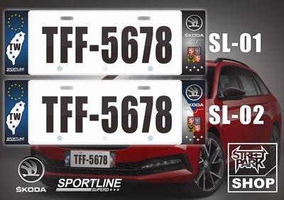 【STREET PARK】訂製歐盟 車牌裝飾 SKODA Superb 款式【原價780$ 特價 580$】