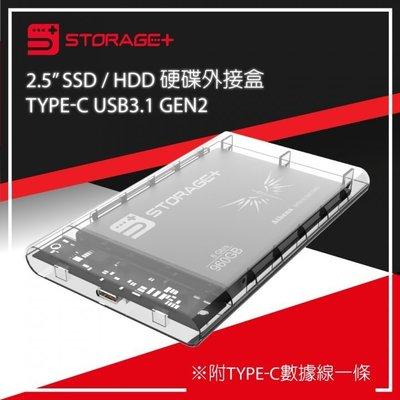 Storage+ 2.5吋 SSD HDD 硬碟 外接盒 Type-C USB3.1 Gen2 含稅價 (SATA)