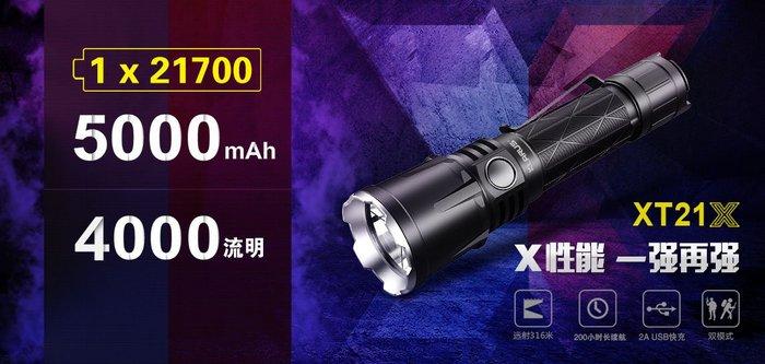 【錸特光電】KLARUS XT21X 4000流明 射程316米 內附電池 一鍵爆閃 USB充電 燈號顯示 按鍵可鎖定