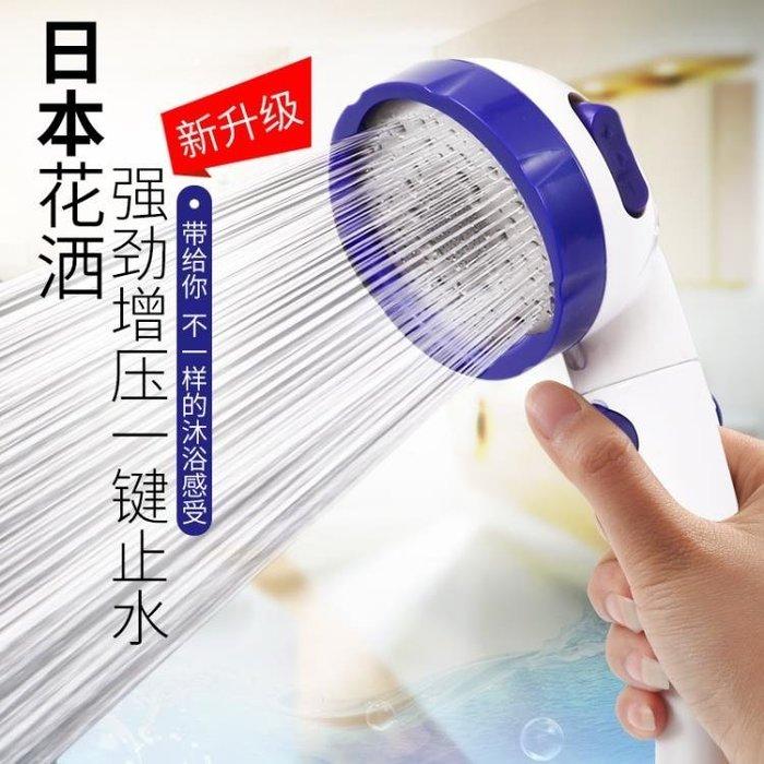 花灑頭 淋浴日本花灑噴頭增壓浴室手持帶開關可止水家用熱水器蓮蓬頭套裝
