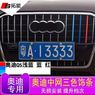 @振宇汽車專用于奧迪Q5改裝Q3中網裝飾條audi汽車裝飾三色亮條車身前杠升級