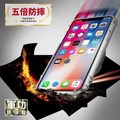 軍規四角加厚 iPhone11 iPhone12 Pro Max SE 2020 空壓殼 手機殼 保護殼 氣墊殼 保護套