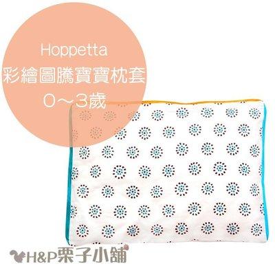 Hoppetta 彩繪圖騰 枕套 寶寶枕 新生兒~3歲 玩具 禮物 現貨 [H&P栗子小舖]