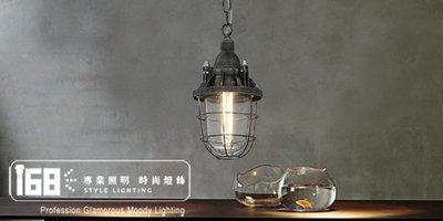 【168 Lighting】 工業風金...