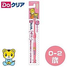 【seven 健康小舖 】【日本 三詩達 巧虎兒童牙刷-乳兒牙刷0-2歲(粉色)】產地德國