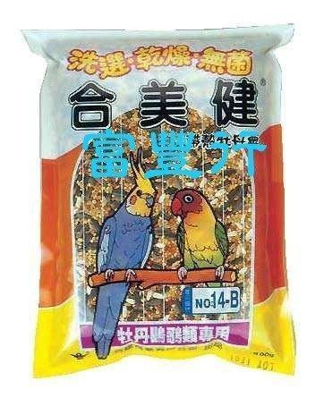 [鳥飼料]合美健牡丹鸚鵡類專用含殼牡丹粟超商取貨付款4包440