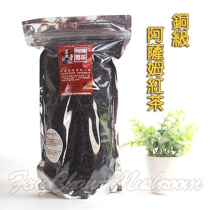 ~彭木生銅級阿薩姆紅茶(300公克裝)~ 具有淡淡的玫瑰花香及麥芽香,日月潭魚池鄉彭木生老茶廠出品。【豐產香菇行】