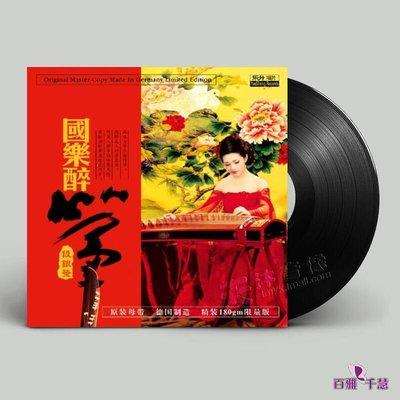 正版 段銀瑩:國樂醉箏 民族音樂老式留聲機專用 LP黑膠唱片12寸-百雅音像