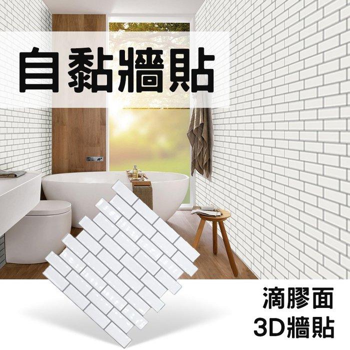 ⭐星星小舖⭐台灣出貨 白磚 滴膠 3D牆貼 牆貼 壁貼 壁紙 滴膠壁貼