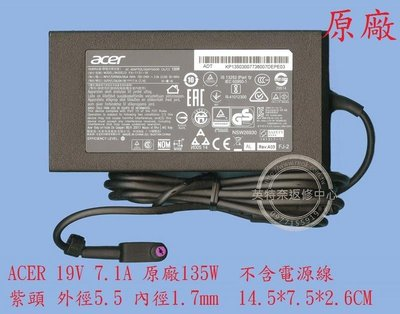 ACER 宏碁 Aspire VN7-592 VN7-592G N15W7 19V7.1A 紫頭 原廠變壓器 135W 台中市
