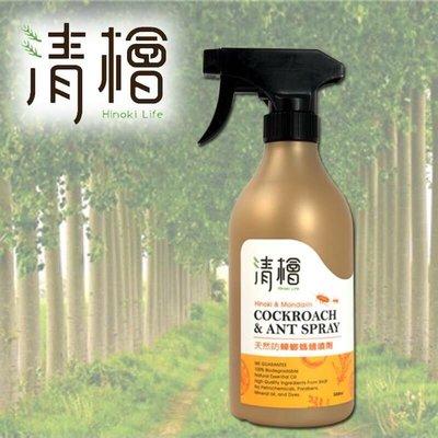 清檜天然防蟑螂螞蟻噴劑500ml(現貨供應中)