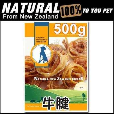 *WANG*【袋裝】《100% 天然紐西蘭寵物點心》牛腱 500g / 狗零食 新北市