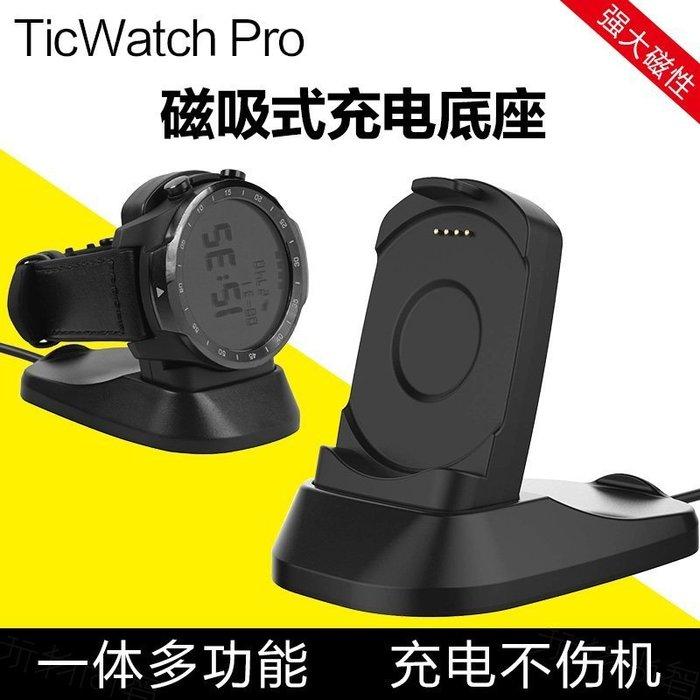 錶帶 手錶配件 ticwatch PRO手表充電器磁吸ticwatch PRO備用充電底座充電線usb配件手錶配件 錶帶 男女 木子潮衣閣