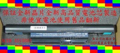 ACER 宏碁 Aspire AS 5745 5745G ZR7A AS10B73 筆電電池 AS10B61