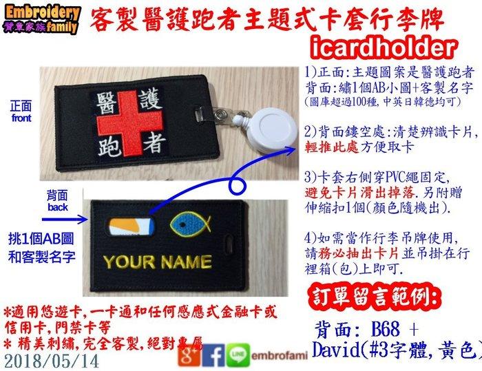 ※醫護跑者主題※客製雙用吊牌卡套行李牌雙用icardholder(醫護跑者圖+1個AB圖案+名字) (1組=2個)