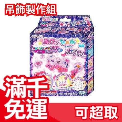 【經典粉/紫色補充包】日本 SEGA TOYS 吊飾製作組 親子手作 DIY同樂 生日禮物 聖誕❤JP Plus+