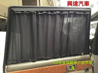 興達汽車—瑞獅安裝高級窗廉、隔熱效果好、抗uv,隱密性好,便宜又好用,任何車都可以定製安裝