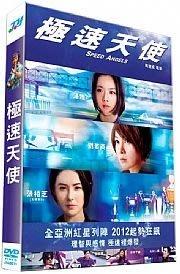 <<影音風暴>>(全新電影1604)極速天使  DVD  全108分鐘 湯唯(下標即賣)48