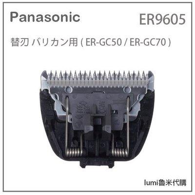 【現貨】日本直送 Panasonic 國際牌 ER9605 替換刀片 替換刀頭 ER-GC50 / ER-GC70專用