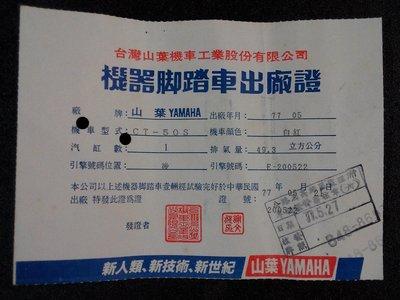 民國77年 機器腳踏車出廠證