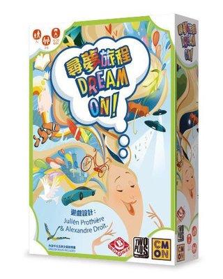 【陽光桌遊】尋夢之旅 Dream On 繁體中文版 正版桌遊 滿千免運