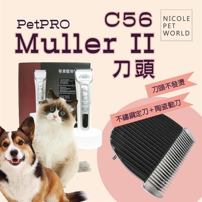 *Nicole寵物*二代御風電剪_專用刀頭〈不鏽鋼定刀+陶瓷動刀 4cm,4公分〉寵物,Muller II PetPRO