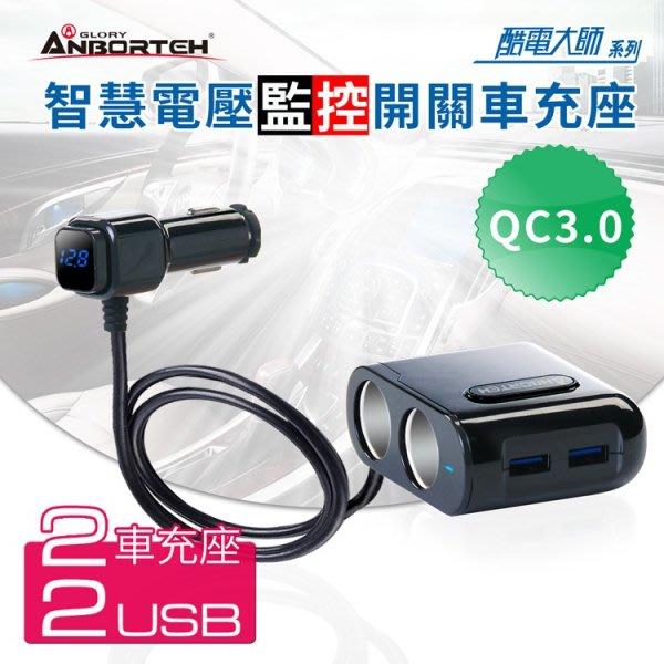 安伯特 酷電大師 智能電壓監控QC3.0 4孔車充 2孔2USB 國家認證 電流過充保護