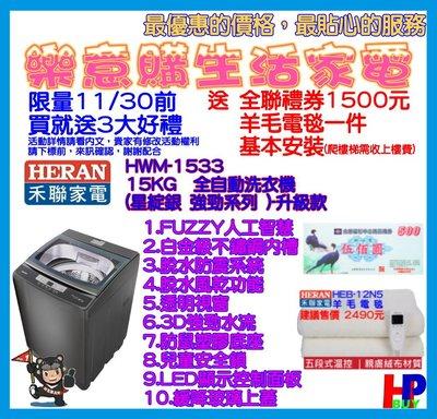 HWM-1533/15公斤禾聯洗衣機/...