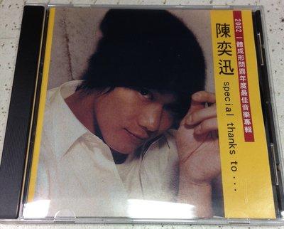 陳奕迅 Special thanks to, 絕版CD