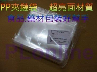 【保隆PLonline】嚴選台灣製 5號PP夾鏈袋/亮面夾鏈袋/花茶袋/中藥袋/蛋捲袋/糖果袋/包裝袋