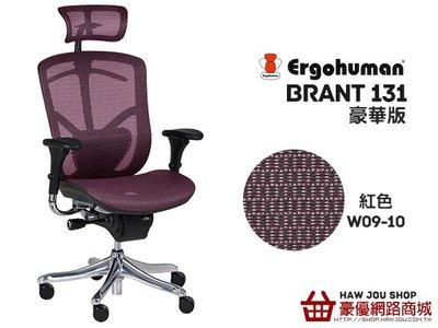 《人體工學生活館》 Brant 131 豪華版 W09-10 紅色 - [人體工學椅、電腦椅、 辦公椅]