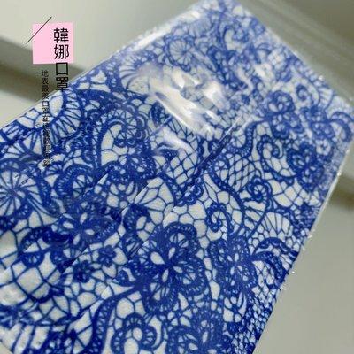 [韓娜]滿版少量婚紗禮服青花瓷藍蕾絲4片ㄧ組交換禮物🎁選這個成人口罩ㄧ次性拋棄式有光澤❤️ (搜尋🔍韓娜口罩)更多絕版款等您收藏現貨供應中衛生品售出不能退貨