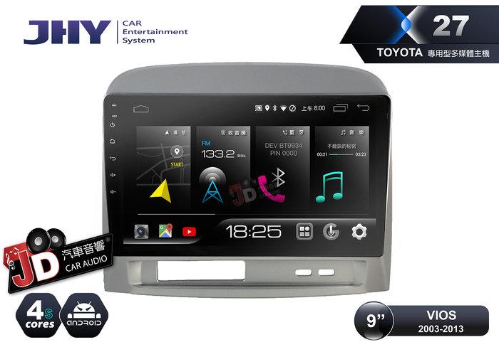 【JD汽車音響】JHY X27 XS27 TOYOTA VIOS 03-13 9吋專車專用安卓主機 4+64G 聲控系統