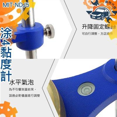 《儀特汽修》 MIT-NDJ5粘度計 便攜式粘度計 涂4黏度計 測量穩定 純銅杯體 實驗室 研究