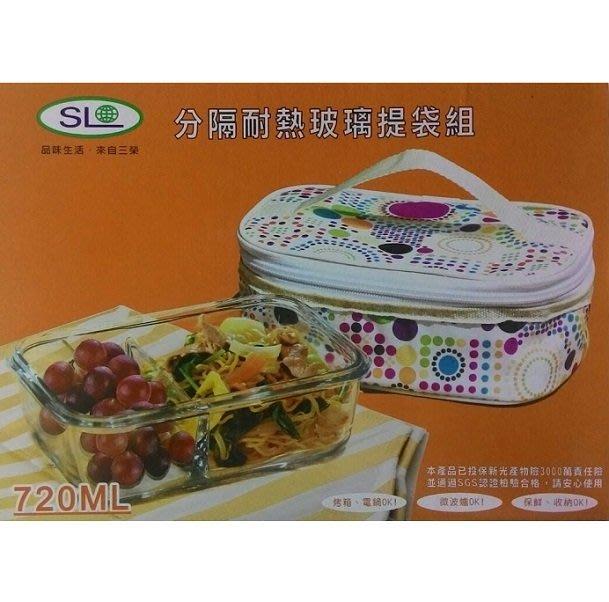 台製 可微波 強化玻璃保鮮盒+保溫提袋 耐熱400度 可微波 可蒸烤 720ml 分隔便當盒 餐盒 玻璃盒 SL長分+袋